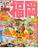 福岡 博多・天神 '17 (まっぷるマガジン 九州)