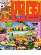 四国 '17 (まっぷるマガジン 四国)