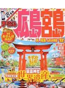 広島・宮島 呉・尾道・しまなみ海道 '17