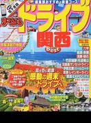 ドライブ関西ベスト '17 (まっぷるマガジン 関西)