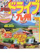 ドライブ九州ベスト '17 (まっぷるマガジン 九州)
