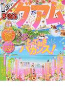 グアム 2017 (まっぷるマガジン 海外)