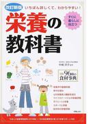栄養の教科書 いちばん詳しくて、わかりやすい! すぐに暮らしに役立つ 改訂新版