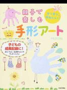 親子で楽しむ手形アート カンタン、かわいい! 子どもの成長記録に!