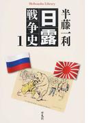 日露戦争史 1 (平凡社ライブラリー)(平凡社ライブラリー)