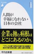 人間が幸福になれない日本の会社 (平凡社新書)(平凡社新書)