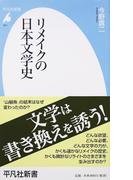 リメイクの日本文学史 (平凡社新書)(平凡社新書)