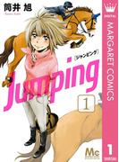 Jumping[ジャンピング] 1(マーガレットコミックスDIGITAL)