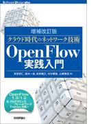 [増補改訂版]クラウド時代のネットワーク技術 OpenFlow実践入門