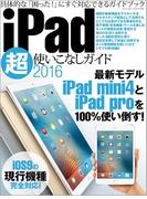 iPad超使いこなしガイド2016(三才ムック)