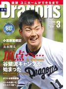 月刊ドラゴンズ 2016年3月号[デジタル版](月刊ドラゴンズ)