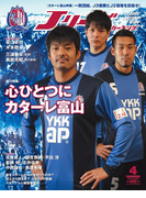 Jリーグサッカーキング2016年4月号(Jリーグサッカーキング)