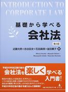 基礎から学べる会社法 第4版