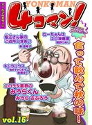 【16-20セット】4コマン!