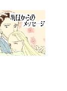【全1-3セット】結婚ミステリー 明日からのメッセージ(結婚ミステリー)