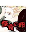 【全1-3セット】結婚ミステリー 怪奇の卵~呪いのCD~(結婚ミステリー)