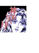 【全1-2セット】結婚ミステリー 神のない月(結婚ミステリー)