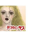 【全1-3セット】結婚ミステリー 死神のキス(結婚ミステリー)
