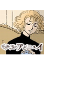 【全1-3セット】結婚ミステリー 毛糸玉のアンニュイ(結婚ミステリー)