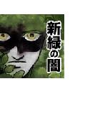 【全1-3セット】結婚ミステリー 新緑の闇(結婚ミステリー)