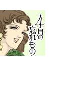 【全1-2セット】結婚ミステリー 4月の忘れもの(結婚ミステリー)