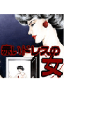【全1-3セット】結婚ミステリー 赤いドレスの女(結婚ミステリー)