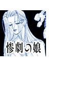 【全1-4セット】結婚ミステリー 惨劇の娘(結婚ミステリー)