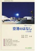 空港のはなし 2訂版 (交通ブックス)