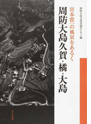 宮本常一の風景をあるく周防大島久賀・橘・大島