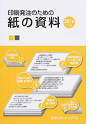 印刷発注のための紙の資料 2016年版