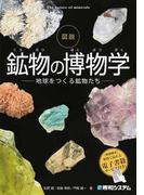 図説鉱物の博物学 地球をつくる鉱物たち