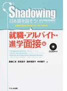 日本語を話そう! シャドーイング 英語・中国語・韓国語訳版 就職・アルバイト・進学面接編