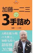 加藤一二三の3手詰め 詰将棋202題 (将棋パワーアップシリーズ)