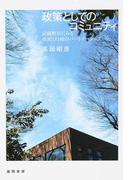 政策としてのコミュニティ 武蔵野市にみる市民と行政のパートナーシップ