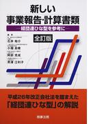 新しい事業報告・計算書類 経団連ひな型を参考に 全訂版