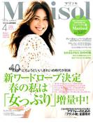 コンパクト版Marisol 2016年 04月号 [雑誌]