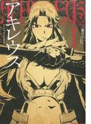 アキレウス(ヴァルキリーコミックス) 2巻セット(ヴァルキリーコミックス)
