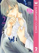僕に花のメランコリー 2(マーガレットコミックスDIGITAL)
