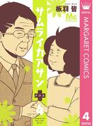 サムライカアサンプラス 4(マーガレットコミックスDIGITAL)
