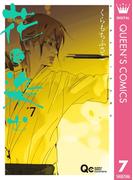 花に染む 7(クイーンズコミックスDIGITAL)