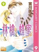 林檎と蜂蜜walk 9(マーガレットコミックスDIGITAL)
