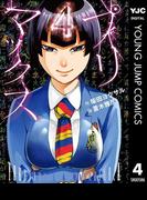 プリマックス 4(ヤングジャンプコミックスDIGITAL)
