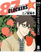 87CLOCKERS 8(ヤングジャンプコミックスDIGITAL)