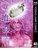 嘘喰い 41(ヤングジャンプコミックスDIGITAL)