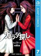カラダ探し 7(ジャンプコミックスDIGITAL)