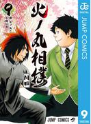 火ノ丸相撲 9(ジャンプコミックスDIGITAL)