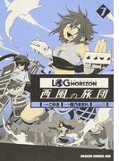 ログ・ホライズン〜西風の旅団〜 7 (ドラゴンコミックスエイジ)(ドラゴンコミックスエイジ)