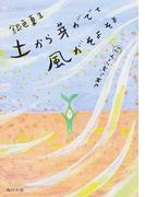 土から芽がでて風がそよそよ (角川文庫 つれづれノート)(角川文庫)