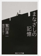 まなざしの記憶 (角川ソフィア文庫)(角川ソフィア文庫)