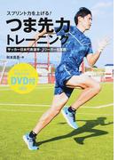 スプリント力を上げる!つま先力トレーニング サッカー日本代表選手・Jリーガーも実践!